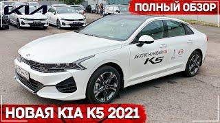 Kia K5 2020 старт продаж / Пол…