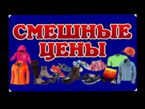 Открытие магазина «Смешные цены» по адресу Щелково-7 улица Проспект 60 лет Октября.🎈🎊
