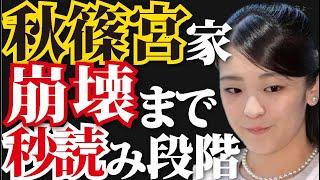 秋篠宮家の崩壊まで秒読み!? 眞子さまの結婚問題が時限爆弾となって…