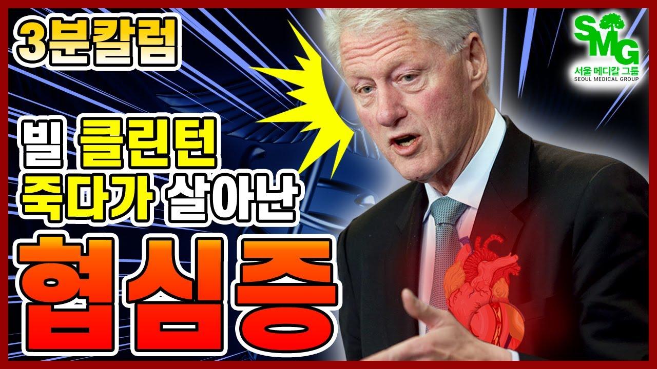 [3분 건강칼럼] 막혀도 모르는 협심증/콜레스테롤 수치/빌 클린턴 전대통령 사례/참지말고 병원가자