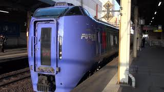 【JR北】キハ283系 特急おおぞら1号 釧路行き 新札幌発車 (FHD)