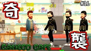 【Home Behind】寝込みを襲われて絶対絶命な農民様:16(字幕実況/GAMECO Cafe) thumbnail