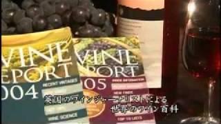 NHK 夢追い人 世界が認めた ロゼワイン