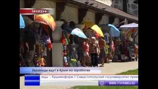 Украинцы в Крыму: многие работать, немногие - отдыхать(Украинские гастарбайтеры в основном трудятся в курортной отрасли. Торгуют сувенирами, водят маршрутки,..., 2015-06-19T07:38:48.000Z)