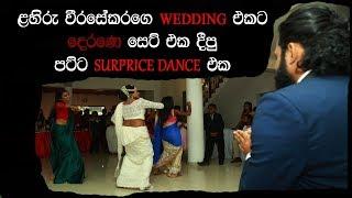 ළහිරැ වීරසේකරගෙ Wedding එකට දෙරණෙ set එක දීපු පට්ට ආතල් SURPRICE DANCE එක..