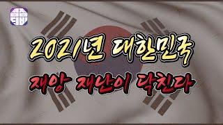 (용한점집)(부산신점)(운세) 2021년 대한민국 국운! 재앙 재난이 닥친다?!