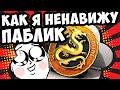Золотая медаль операции Дикое пламя в CS GO ЭТО СВЕРШИЛОСЬ mp3