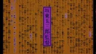一瞬のような五十分 一生のような五十分 1992年 日本 監督:坂東玉三郎 ...