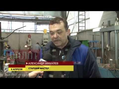 Завод трубопроводной арматуры «Маршал» возобновил работу