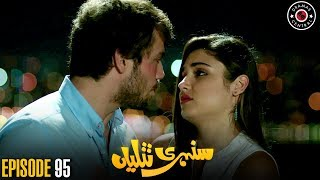 Sunehri Titliyan | Episode 95 | Turkish Drama | Hande Ercel | Dramas Central
