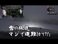 雪の林道で遭難しかけた!世にも奇妙な林道物語!(Suzuki Samurai Fail offroad extreme) ジムニーシリーズ Vol.56