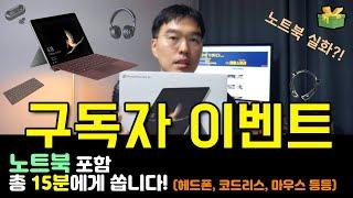 [마감]구독자이벤트 - 노트북/무선이어폰/헤드폰/키보드…