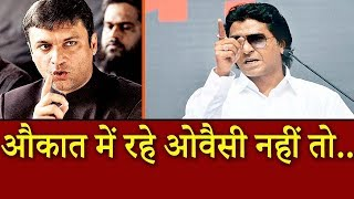 Raj Thackeray ने अकबरुद्दीन ओवैसी को दी धमकी, उधर ही टोकडालूँगा जहां रहता हैं