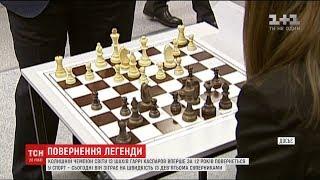Екс чемпіон світу із шахів Гаррі Каспаров повернеться у спорт після 12 річної перерви