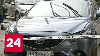 Дерзкое ограбление в центре Москвы