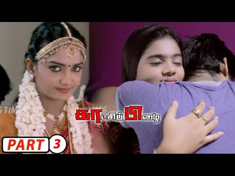 Kaatchi Pizhai Tamil Full Movie Part - 3 || Harish Shankar, Jai, Meghna, Dhanya