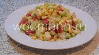 "Салат ""Рандеву ""без майонеза с кукурузой и сыром"