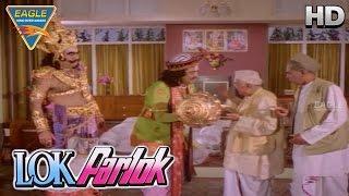 Lok Parlok Movie || Prem Nath Sell His Mace || Jeetendra, Jayapradha || Eagle Hindi Movies