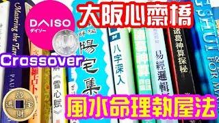 (2020)🔴大阪心齋橋Daiso100円店,Crossover 風水命理執屋方法 Osaka Shinsaibashi Daiso Crossover Feng Shui 2020