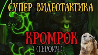 КАМЕННЫЙ ВЕЛИКАН - БОСС [Warlords of Draenor]