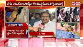 NTR Trust Bhavan Live: కోడెల శివప్రసాద్ రావు మరణంపై... నేతలు ఎవరేమన్నారంటే...   MAHAA NEWS