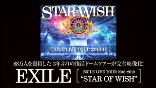 "【ドキュメントTEASER】EXILE LIVE TOUR 2018-2019 ""STAR OF WISH"" LIVE DVD & Blu-ray"