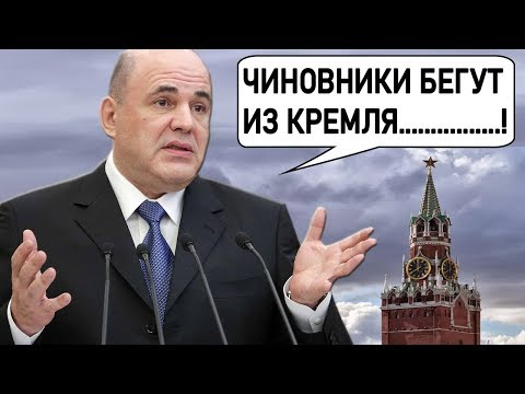 Срочно - Мишустин УВОЛЬНЯЕТ чиновников, и меняет ИПОТЕКУ в России!