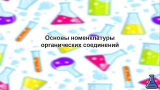 Основы номенклатуры органических соединений. Химия 10 класс
