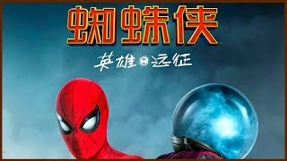 Человек паук: Вдали от дома - мнение о фильме (обзор) смотреть онлайн   Pyataykins