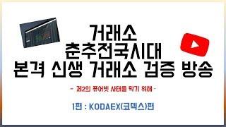 코인캅스 신생거래소 검증 방송 - 코덱스(KODAEX)편