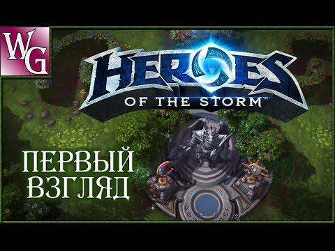видео: heroes of the storm - первый взгляд