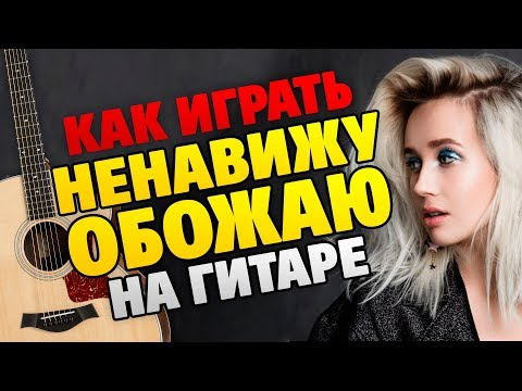 Клава Кока – Ненавижу-обожаю (как играть на гитаре, табы и аккорды, текст песни)