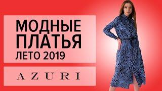 Модные платья 2019. Платья на весну и лето. Модные тенденции, Azuri