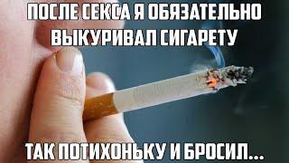 Как бросить курить когда Вам за сорок