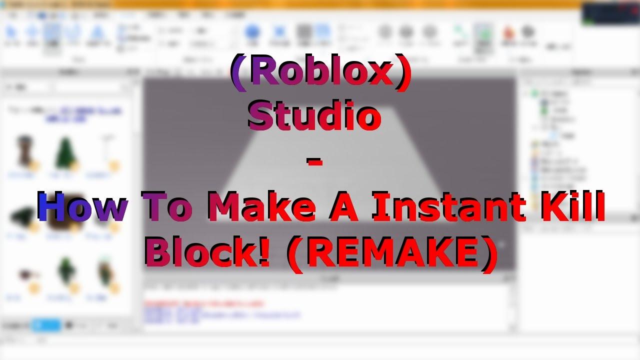 (Roblox)Studio - How To Make A Instant Kill Block! (REMAKE ...