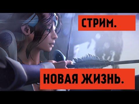 видео: dota 2 - reborn (Новая Жизнь) [Стрим 60fps]