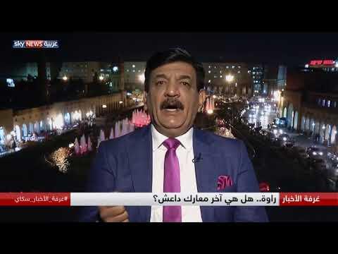 راوة.. هل هي آخر معارك داعش؟  - نشر قبل 2 ساعة