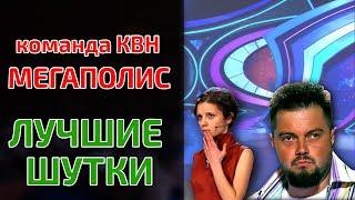 КВН МЕГАПОЛИС - Лучшие шутки