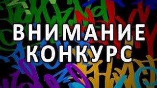 видео Результаты конкурса «Лучший автомобиль 2011»