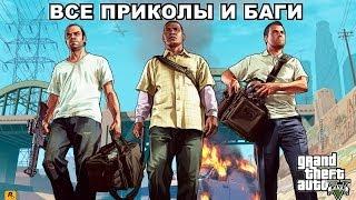 Все Приколы и Баги в GTA 5