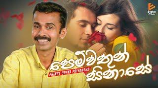 Pemvathun Sinase | Prince Udaya Priyantha | Sinhala Music Song
