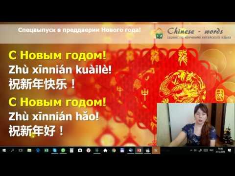 Поздравляем на китайском! С новым годом! 新年快乐!