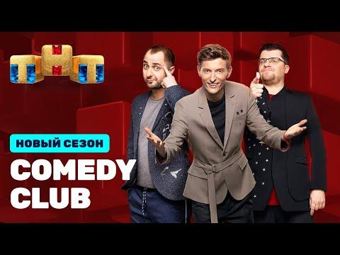 Comedy Club: премьерный