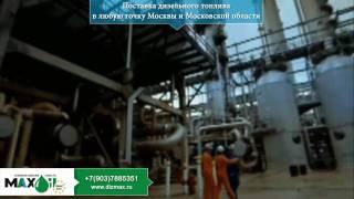 Продажа и доставка дизельного топлива dizmax.ru(www.dizmax.ru Оптовая продажа высококачественного дизельного топлива и всех марок бензина, с доставкой в любую..., 2011-01-12T12:02:29.000Z)