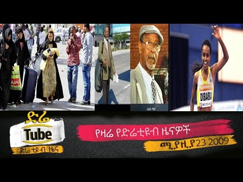 ETHIOPIA - The Latest Ethiopian News From DireTube May 1 2017