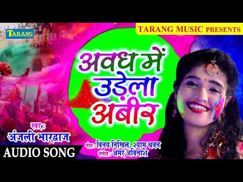 Anjali Bhardwaj (2019) - अवध में उड़ेला अबीर || Awadh Me Udela Abir || Holi Song 2019