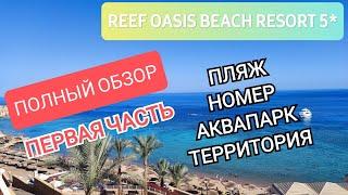 Reef Oasis Beach Resort 5 Обзор отеля с лучшей бухтой Пляж номер территория аквапарк 2021г