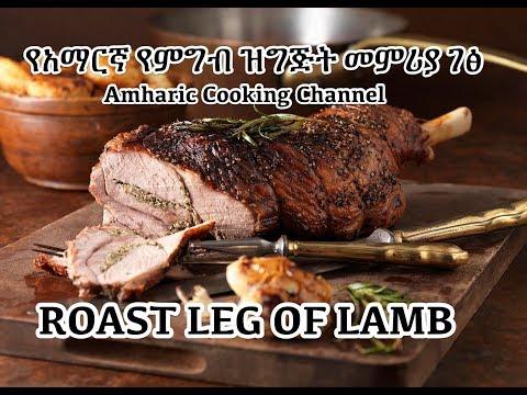 የአማርኛ የምግብ ዝግጅት መምሪያ ገፅ Roast Leg of Lamb - Amharic