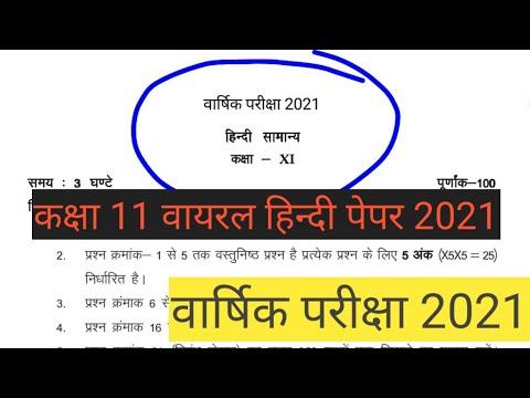कक्षा 11 सामान्य हिन्दी वार्षिक परीक्षा वायरल पेपर 2021_ Class 11 General Hindi Vayral Paper 2021