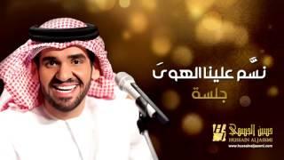 حسين الجسمي   نسم علينا الهوى جلسات وناسة